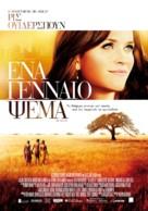 The Good Lie - Greek Movie Poster (xs thumbnail)