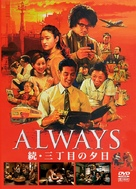 Always zoku san-chôme no yûhi - Japanese Movie Cover (xs thumbnail)