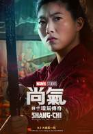 Shang-Chi and the Legend of the Ten Rings - Hong Kong Movie Poster (xs thumbnail)