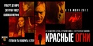 Red Lights - Russian Movie Poster (xs thumbnail)