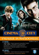 Harry Potter and the Order of the Phoenix - Bulgarian Movie Poster (xs thumbnail)