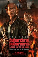 A Good Day to Die Hard - Thai Movie Poster (xs thumbnail)