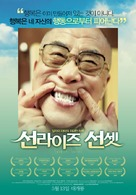 Rassvet/Zakat. Dalai Lama 14 - South Korean Movie Poster (xs thumbnail)