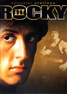 Rocky III - DVD cover (xs thumbnail)