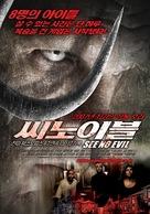 See No Evil - South Korean Movie Poster (xs thumbnail)