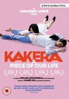 Kakera - British Movie Cover (xs thumbnail)