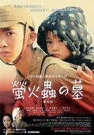 Hotaru no haka - Taiwanese Movie Poster (xs thumbnail)