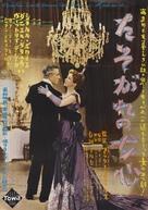 Madame de... - Japanese Movie Poster (xs thumbnail)