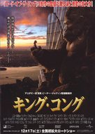 King Kong - Japanese Movie Poster (xs thumbnail)