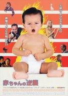 Mauvais esprit - Japanese Movie Poster (xs thumbnail)