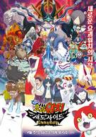 Yo-Kai Watch 4 - South Korean Movie Poster (xs thumbnail)