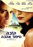 The Lost City - Israeli DVD cover (xs thumbnail)