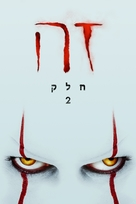 It: Chapter Two - Israeli Movie Cover (xs thumbnail)