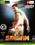 Singam - Movie Poster (xs thumbnail)