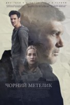 Black Butterfly - Ukrainian Movie Poster (xs thumbnail)