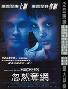 Hackers - Hong Kong Movie Poster (xs thumbnail)