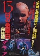 Friday the 13th: The Final Chapter - Japanese Movie Poster (xs thumbnail)