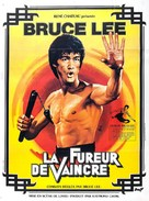 Jing wu men - French Movie Poster (xs thumbnail)