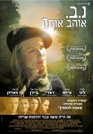 P.S. - Israeli Movie Poster (xs thumbnail)