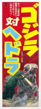 Gojira tai Hedorâ - Japanese Movie Poster (xs thumbnail)