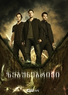 """Supernatural"" - Georgian Movie Poster (xs thumbnail)"
