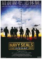 Act of Valor - Japanese Movie Poster (xs thumbnail)