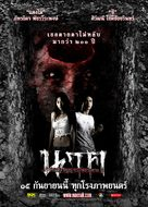 Ghost of Mae Nak - Thai Movie Poster (xs thumbnail)