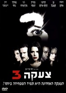 Scream 3 - Israeli Movie Cover (xs thumbnail)
