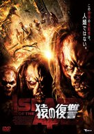 The Forgotten Ones - Japanese DVD cover (xs thumbnail)