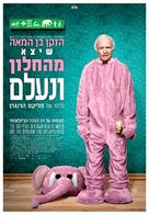 Hundraåringen som klev ut genom fönstret och försvann - Israeli Movie Poster (xs thumbnail)