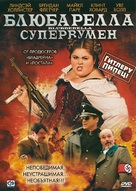 Blubberella - Russian DVD cover (xs thumbnail)