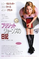Bridget Jones's Diary - Japanese Movie Poster (xs thumbnail)