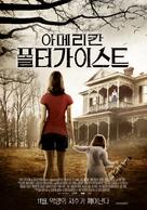 American Poltergeist - South Korean Movie Poster (xs thumbnail)