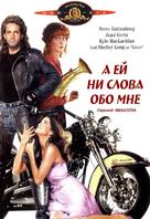 Don't Tell Her It's Me - Russian DVD cover (xs thumbnail)