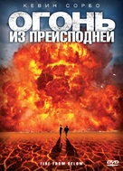 Fire from Below - Russian DVD cover (xs thumbnail)