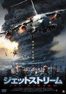 Jet Stream - Japanese DVD cover (xs thumbnail)