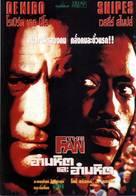 The Fan - Thai Movie Poster (xs thumbnail)