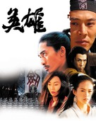 Ying xiong - Hong Kong poster (xs thumbnail)