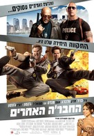 The Other Guys - Israeli Movie Poster (xs thumbnail)