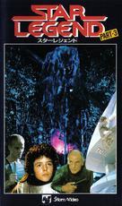 """Isola del tesoro, L'"" - Japanese Movie Cover (xs thumbnail)"