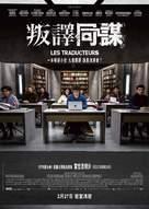 Les traducteurs - Hong Kong Movie Poster (xs thumbnail)