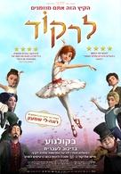 Ballerina - Israeli Movie Poster (xs thumbnail)