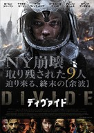The Divide - Japanese Movie Poster (xs thumbnail)