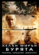 The Tempest - Bulgarian DVD movie cover (xs thumbnail)