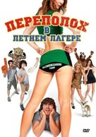 #1 Cheerleader Camp - Russian DVD cover (xs thumbnail)