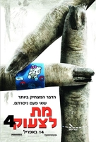 Scary Movie 4 - Israeli Movie Poster (xs thumbnail)