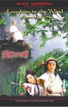 Xiao ao jiang hu - Movie Cover (xs thumbnail)