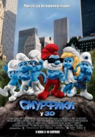 The Smurfs - Ukrainian Movie Poster (xs thumbnail)
