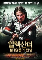 Aleksandr. Nevskaya bitva - South Korean Movie Poster (xs thumbnail)