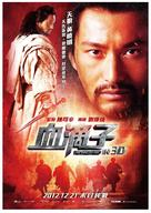 The Flying Guillotines - Taiwanese Movie Poster (xs thumbnail)